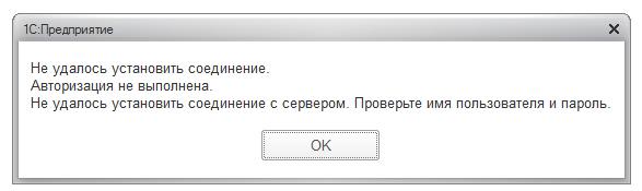 Ошибка подключения 1С к сайту