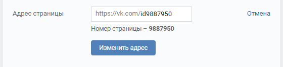 Номер страницы в социальной сети вКонтакт