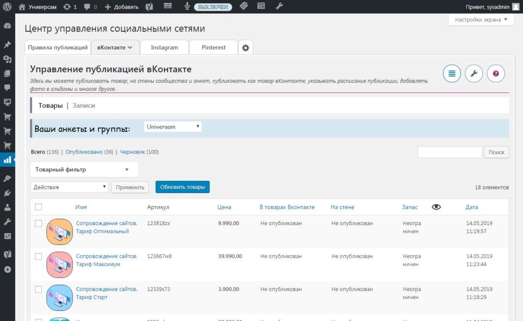 Управление публикацией с сайта в вКонтакт