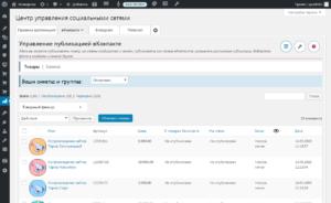 Управление публикацией вКонтакте