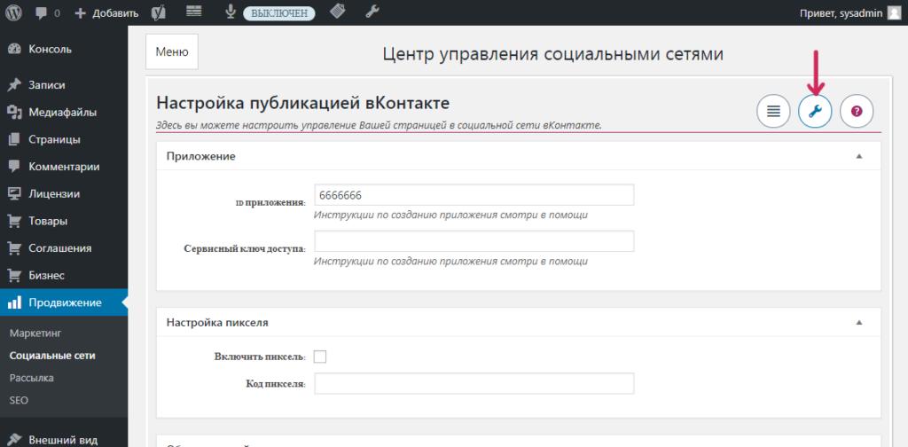 Настройка публикацией вКонтакт