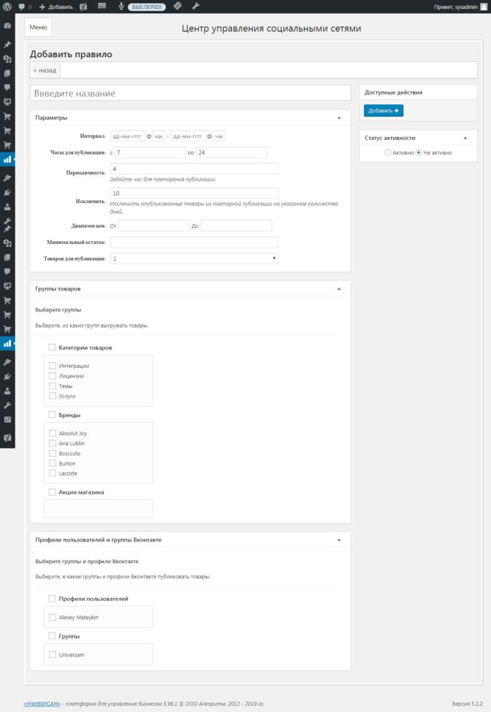 Настройка автоматической публикацией в вКонтакт