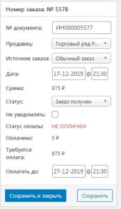 Редактирование параметров заказа интернет-магазина
