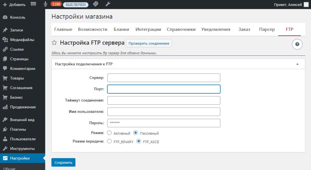 Настройка FTP сервера для обмена интернет-магазина с 1С 7.7